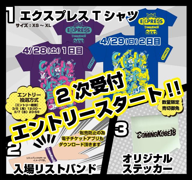 COMING KOBE18エクスプレスTシャツ