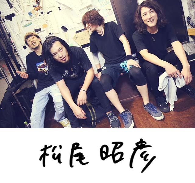 松尾昭彦バンド