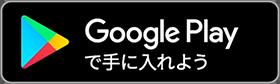Google Play CONIMG KOBE18チケット