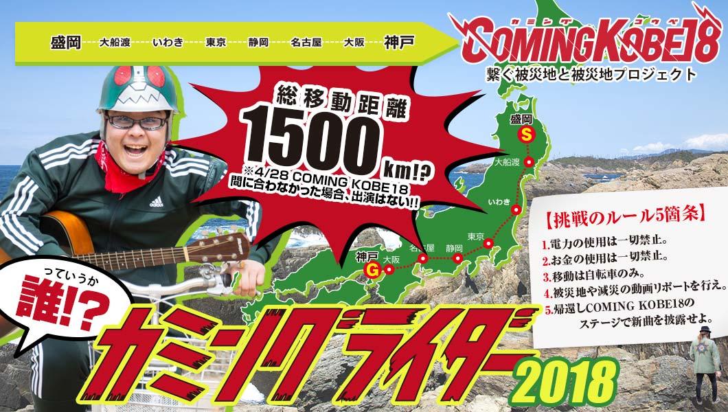チャリ(自転車)ティーマラソン「カミングライダー」発表!!