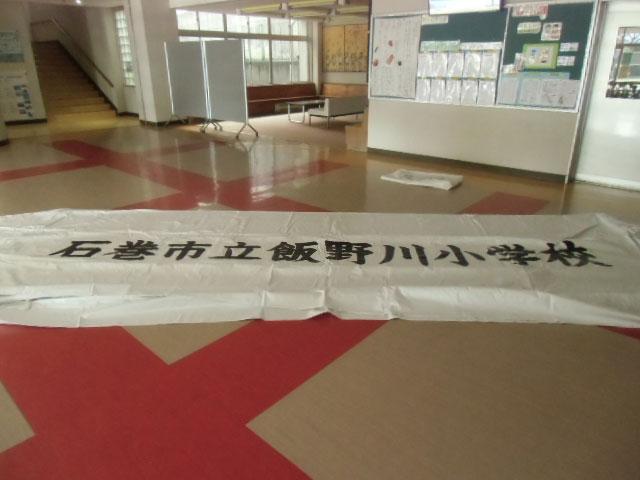 石巻市立飯野川小学校1