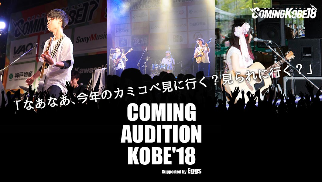 COMINGオーディションKOBE'18 Supported by Eggs