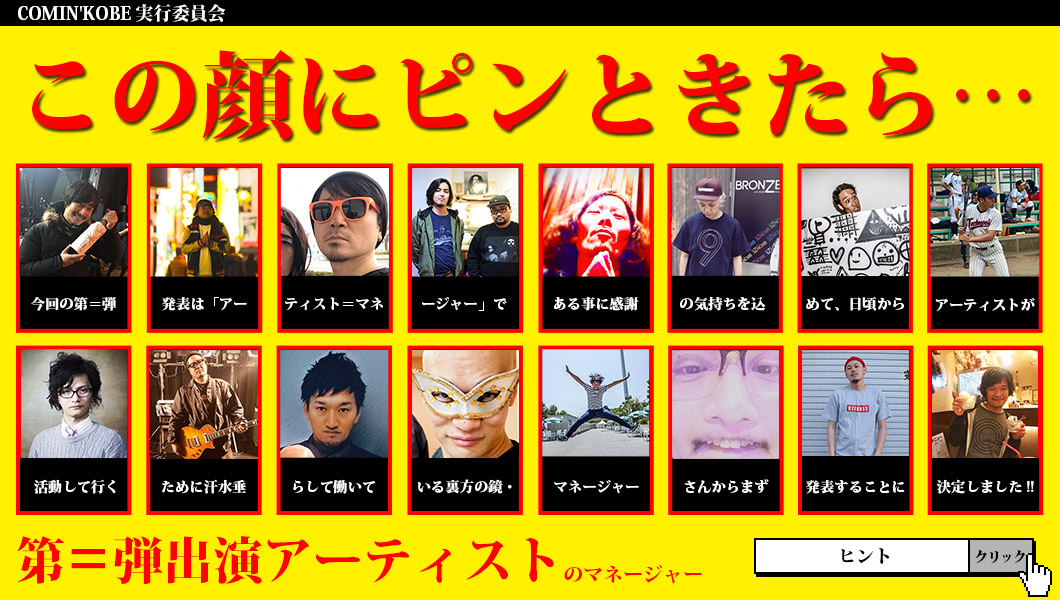 COMING KOBE18第二弾…じゃなくて第=弾出演アーティスト(のマネージャー)発表!!