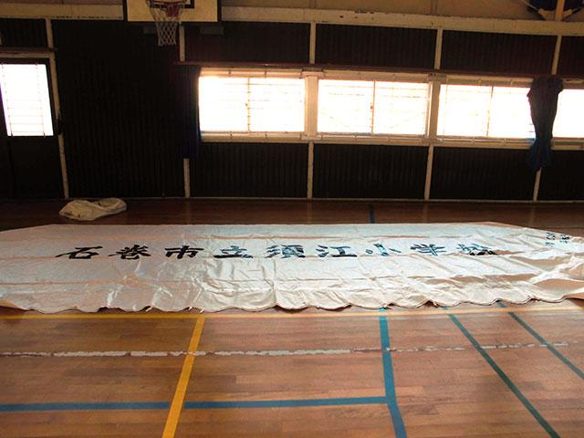 石巻市立須江小学校