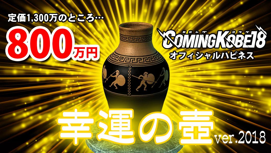 神呼辺・幸運の壺